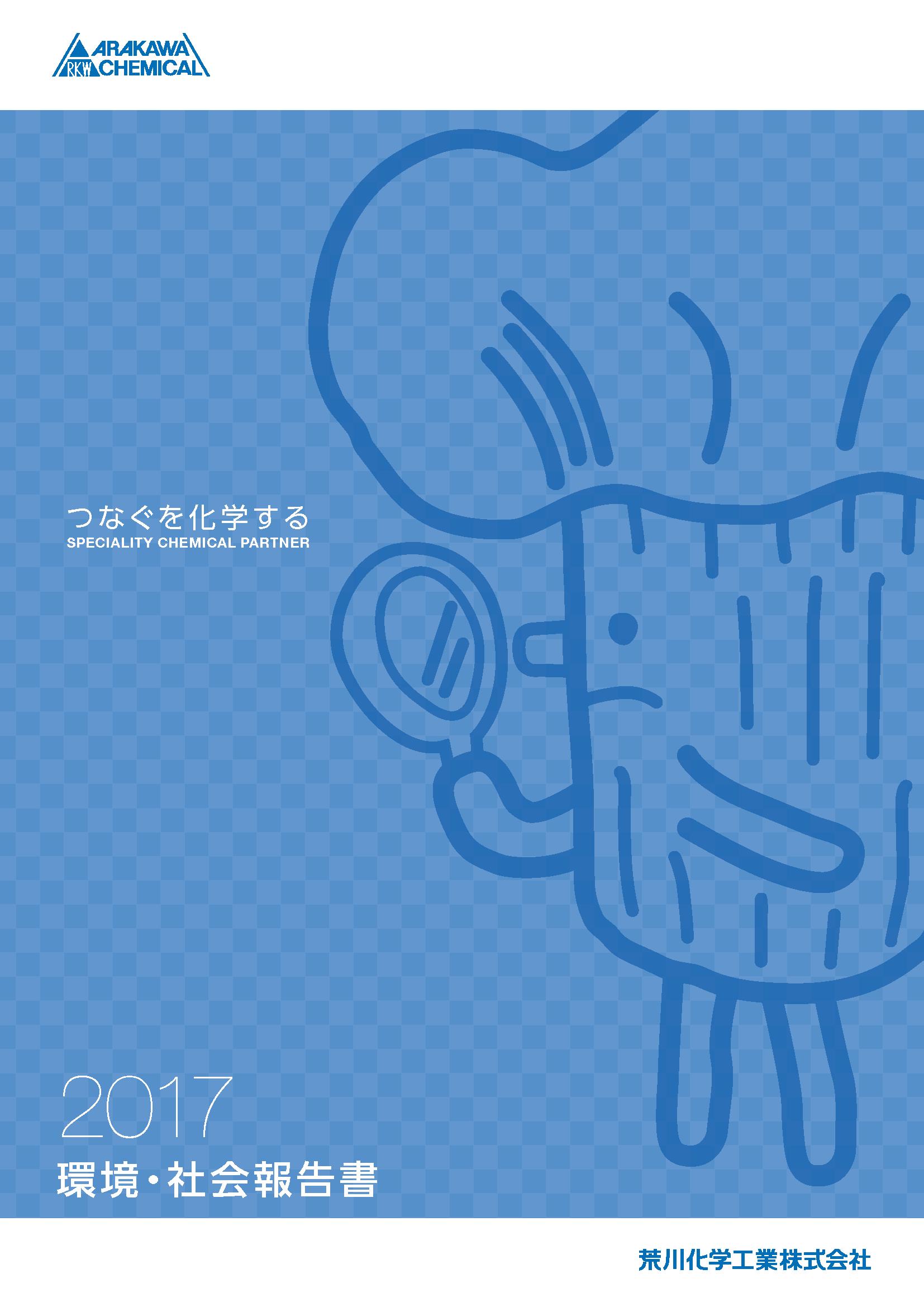 環境・社会報告書2017 アンケート
