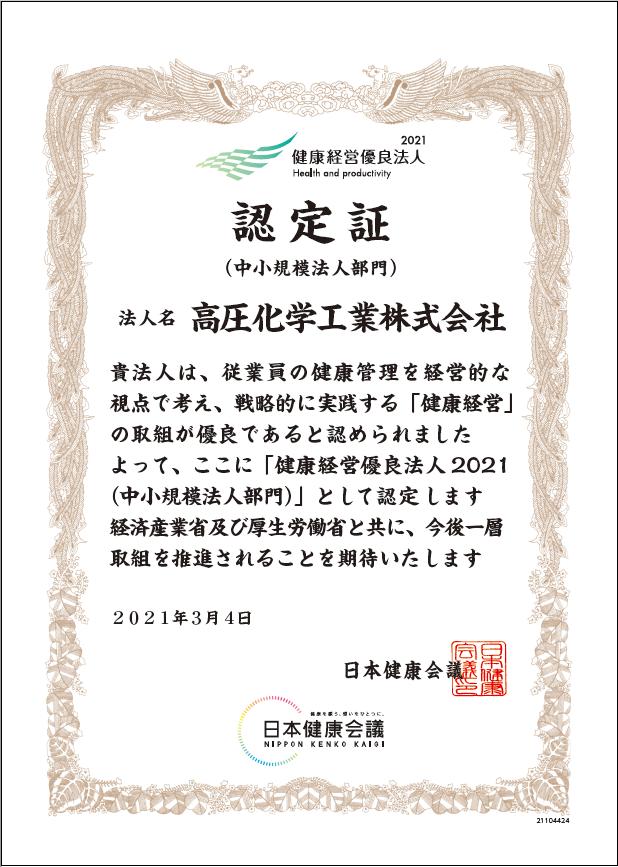 https://www.arakawachem.co.jp/jp/news/20210304kouatsu.png