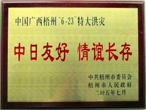 中国 梧州市人民政府への義援金寄付
