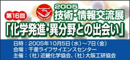 技術・情報交流展2005公式サイト
