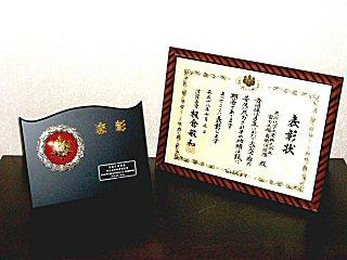 安全功労者消防庁長官表彰受賞