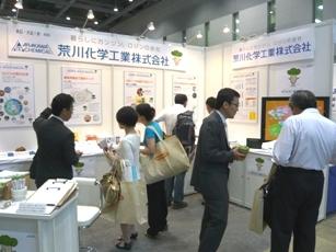 日経IRフェア2008