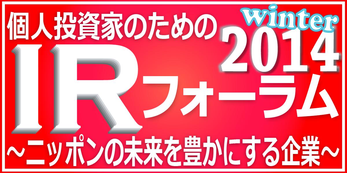 IR2014.png